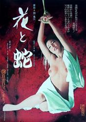 Hana to hebi (1974)