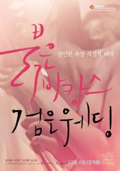 Bul-eun ba-kang-seu geom-eun we-ding