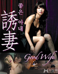 Temptation of Eve - Good Wife
