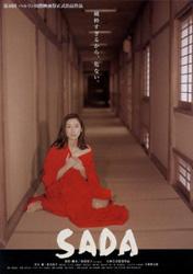 Sada Gesaku - Abe Sada no shôgai